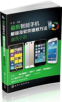 最新智能手机解锁与软件维修速查手册.pdf