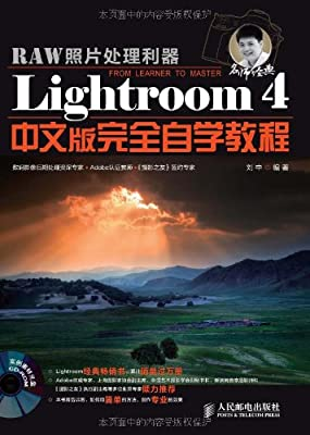 Lightroom4中文版完全自学教程.pdf
