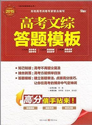 2015高考答题模板丛书 高考文综答题模板 各地高考阅卷专家联合编写 实用 高效 权威.pdf