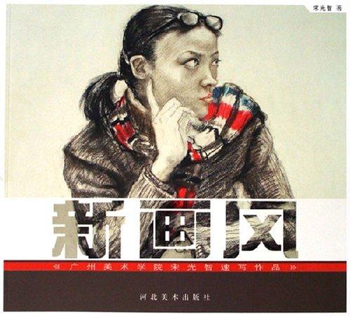 新画风 广州美术学院宋光智速写作品