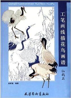 《工笔画线描花鸟画谱:仙鹤篇》 赵树魁【摘要 书评