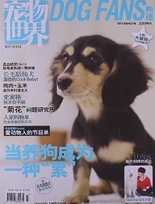 宠物世界:狗迷.pdf