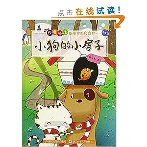怪老头儿孙幼军经典童话:小狗的小房子(注音版)