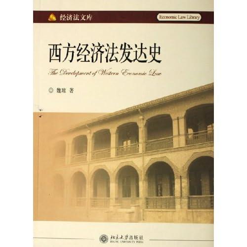 西方经济法发达史/经济法文库