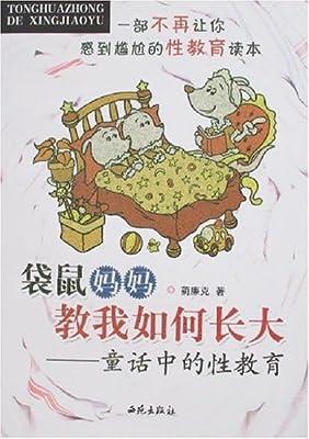 袋鼠妈妈教我如何长大:童话中的性教育.pdf