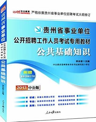 中公版•2013贵州省事业单位公开招聘工作人员考试专用教材:公共基础知识.pdf