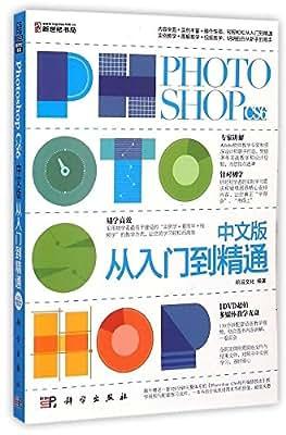 PHOTOSHOP CS6中文版从入门到精通.pdf