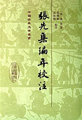 张先集编年校注/中国古典文学丛书.pdf