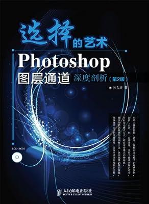 选择的艺术 Photoshop图层通道深度剖析.pdf