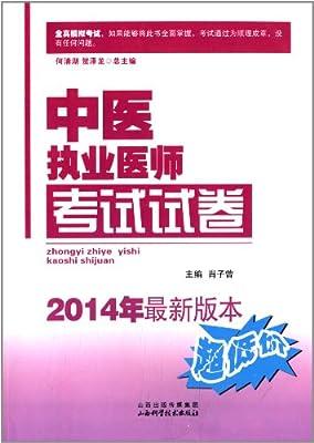 中医执业医师考试试卷.pdf