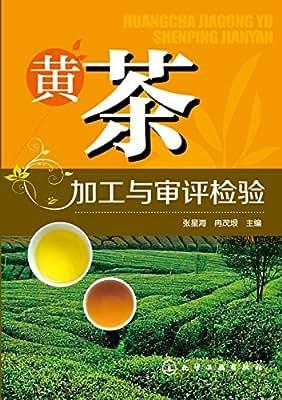 黄茶加工与审评检验.pdf