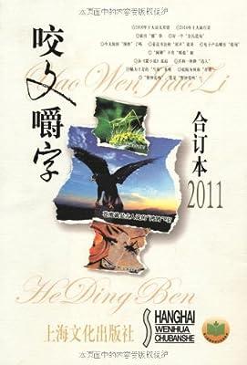 2011年《咬文嚼字》合订本.pdf