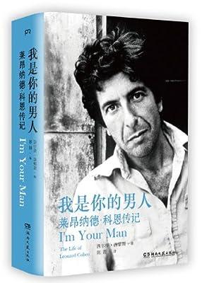 我是你的男人:莱昂纳德·科恩传记.pdf