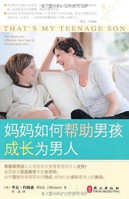 妈妈如何帮助男孩成长为男人.pdf