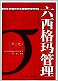 中国质量协会六西格玛黑带注册考试指定辅导教材:六西格玛管理(第三版)-图片