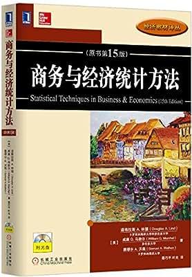 商务与经济统计方法.pdf