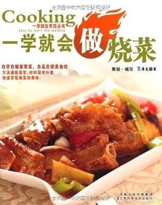 一学就会做烧菜.pdf