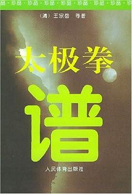 太极拳谱.pdf