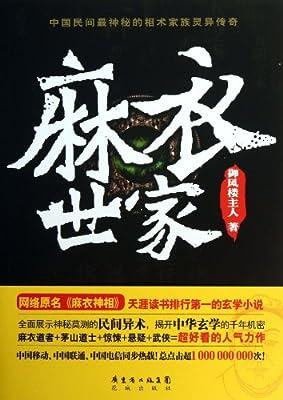 麻衣世家.pdf