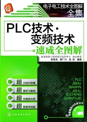 PLC技术.变频技术速成全图解.pdf