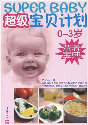 超级宝贝计划:0-3岁营养宝典.pdf