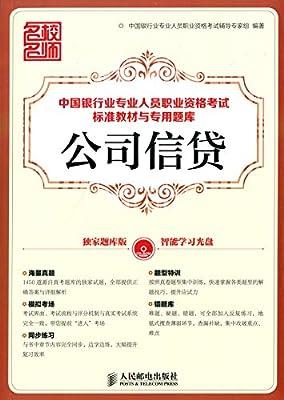 中国银行业专业人员职业资格考试标准教材与专用题库:公司信贷.pdf