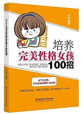 培养完美性格女孩100招.pdf