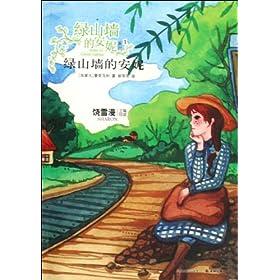 绿山墙的安妮阅读 绿山墙的安妮 绿山墙的安妮全文