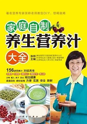 家庭自制养生营养汁大全.pdf