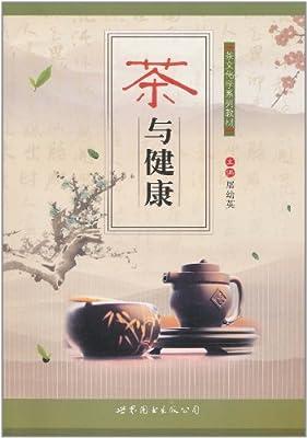 茶与健康.pdf