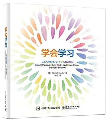 学会学习.pdf