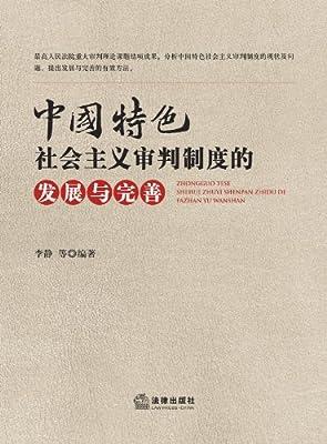 中国特色社会主义审判制度的发展与完善.pdf