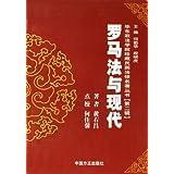 罗马法与现代/华东政法学院珍藏民国法律名著丛书