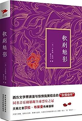 歌剧魅影.pdf