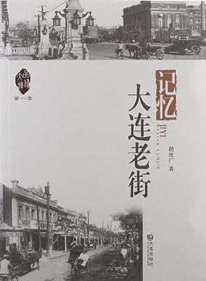 记忆•大连老街.pdf