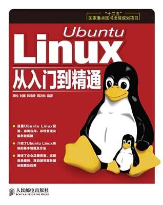 Ubuntu Linux从入门到精通.pdf
