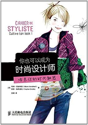 你也可以成为时尚设计师:培养你的时尚触感.pdf