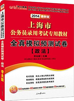 中公版•2014上海市公务员录用考试专用教材:全真模拟预测试卷政法.pdf