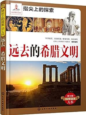 指尖上的探索:远去的希腊文明.pdf