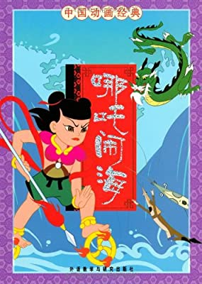 中国动画经典:哪吒闹海.pdf