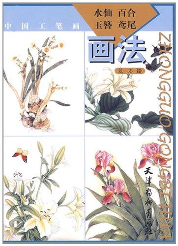 中国工笔画:水仙 百合 玉簪 鸢尾画法图片