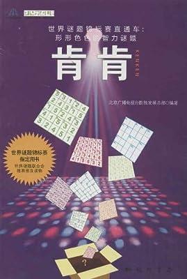 世界谜题锦标赛直通车•形形色色的智力谜题:肯肯.pdf