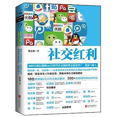 社交红利:如何从微信微博QQ空间等社交网络带走海量用户流量与收入.pdf