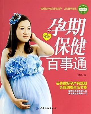 孕期保健百事通/亲悦阅读系列.pdf
