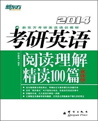 新东方•2014考研英语阅读理解精读100篇.pdf