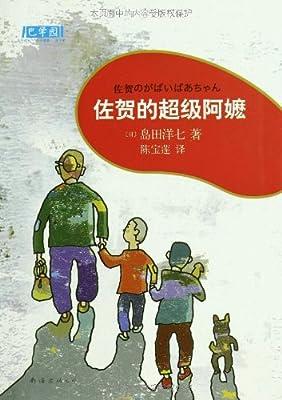 佐贺的超级阿嬷.pdf