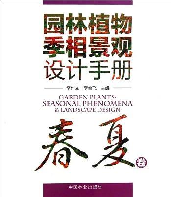 园林植物季相景观设计手册:春夏卷.pdf