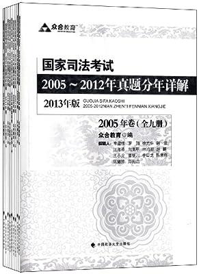 众合教育:国家司法考试2005-2012年真题分年详解.pdf