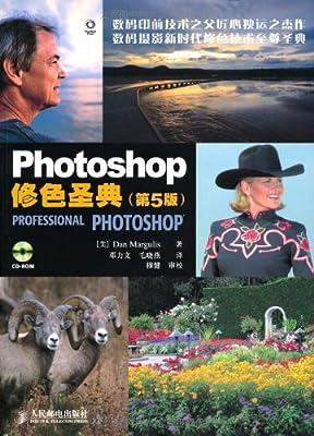 Photoshop修色圣典.pdf