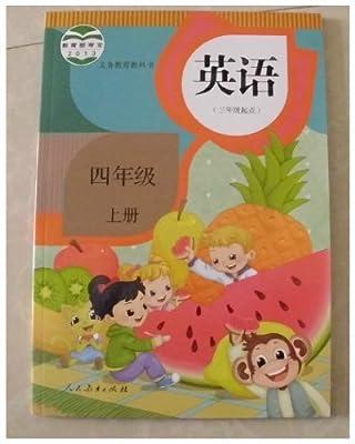 2013新版精通版小学4四年级上册英语教材教科书